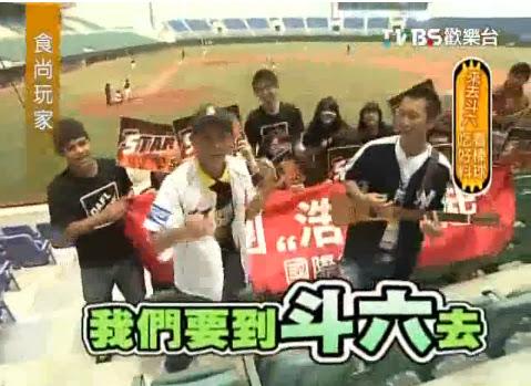食尚玩家- 2011/05/02 來去斗六看棒球 吃好料