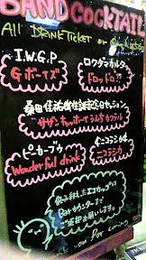 2011/02/26 drink menu