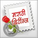 व्हॅलेन्टाईन्स डे – शुभेच्छापत्रे [Valentines Day- Marathi Greetings]