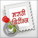 Marathi Greetings: नवीन घर शुभेच्छापत्रे [New Home - Marathi Greetings]: नवीन घर