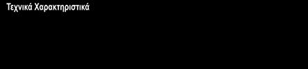 Τεχνικά χαρακτηριστικά ζυγοκοπτικής ισπανικού τύπου