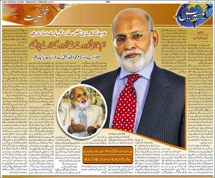 muhammad izhar ul haq daily express interview