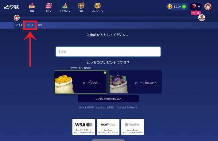 Casitabi casino online withdraw