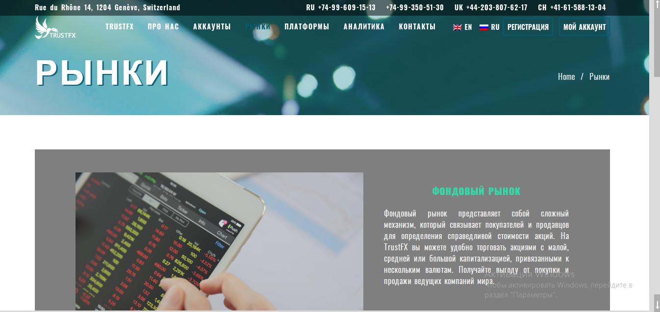 "Раздел ""Рынки"" на сайте брокера TrustFX.io"