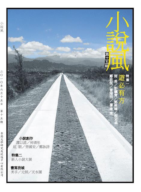 2010年6月15日 小說風第十五期(一零年六月號)