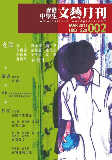 2011年3月 香港中學生文藝月刊 第二期