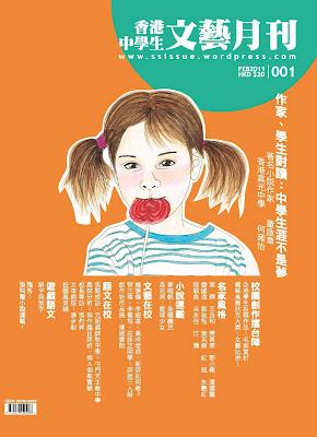 2011年2月 香港中學生文藝月刊 創刊號