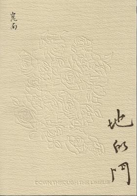 2010年7月 崑南 《地的門》復刻版