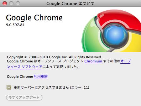 chrome Error11