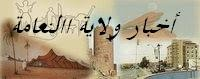 أخبار ولاية النعامة