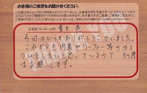 ビーパックスへのクチコミ/お客様の声:A,R 様(京都市右京区)/フィアット500