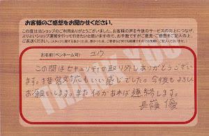 ビーパックスへのクチコミ/お客様の声:ユウ 様(滋賀県大津市)/スズキ ワゴンR