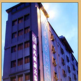 非凡假期大飯店