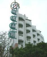 舵戀山藝術休閒旅館