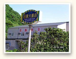 日泉大飯店