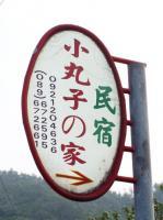綠島小丸子民宿