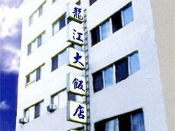 龍江大飯店
