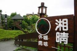 清境湘晴花園渡假別墅