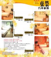 東榮汽車旅館