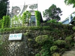 吟松閣溫泉旅館