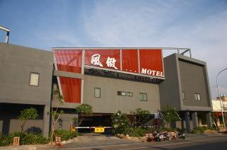 風緻主題精品汽車旅館