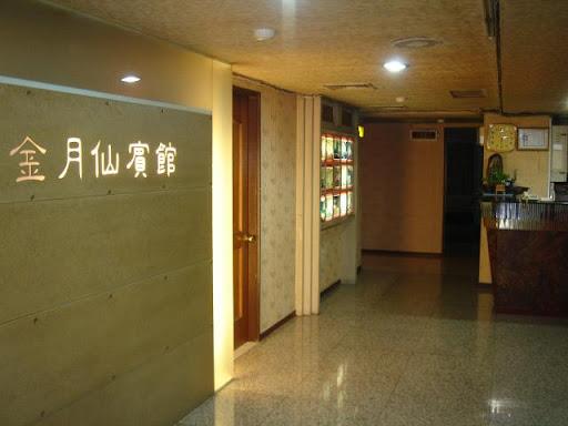 金月仙精品旅館