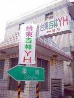 台東吉林YH青年旅舍民宿