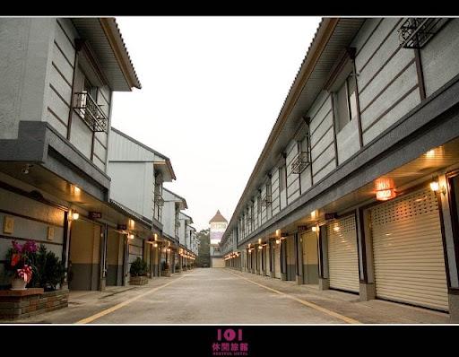 101休閒汽車旅館
