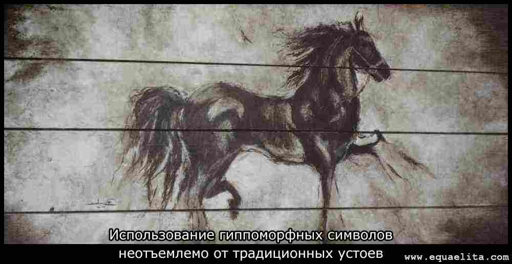 Рисунок лошади на стене