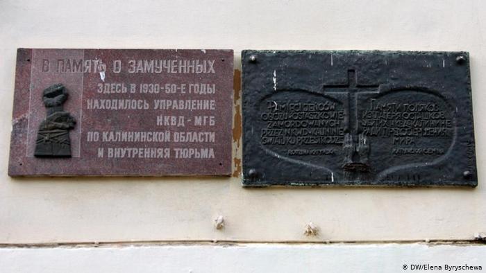 Мемориальные доски на здании Тверского медуниверситета