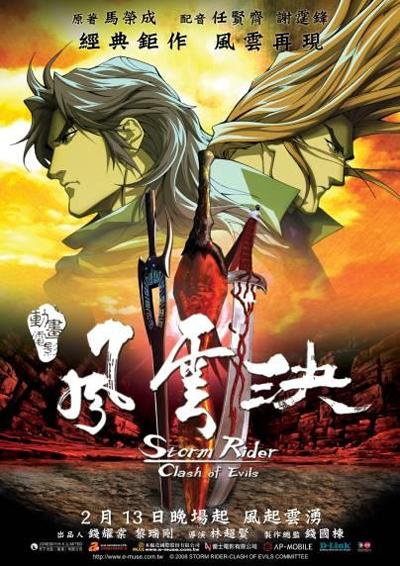 Phim Phong Vân Quyết - Storm Rider Clash Of The Evils