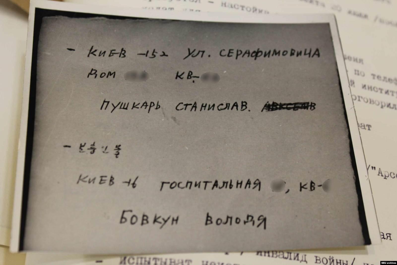 Записка, найденная у Хона. Из уголовного дела