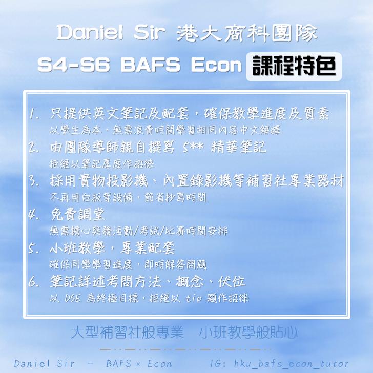 Daniel Sir 商科課程特色