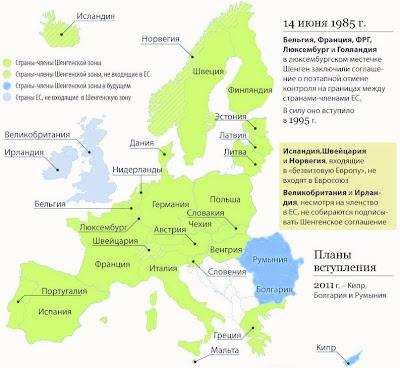 Евросоюз, Шенген, Франция, Италия, иммигранты, Румыния, Болгария, ЕС, КостаБланка.РФ