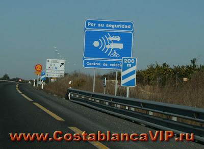 110 км.ч, скорость в Испании, Испания, CostablancaVIP, недвижимость в Испании