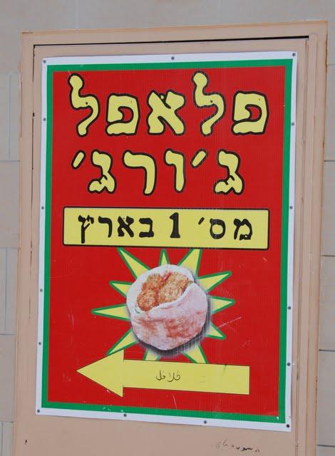 falafel george, wadi nisnas, haifa, israel
