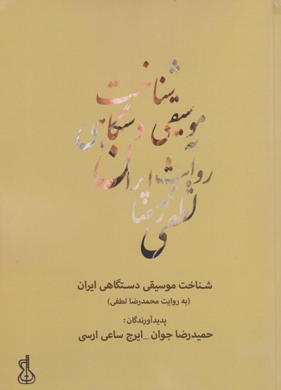 کتاب شناخت موسیقی دستگاهی ایران به روایت محمدرضا لطفی انتشارات نارون