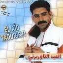 El aid El Taourirti-Ach Dani El Oujda Hawass