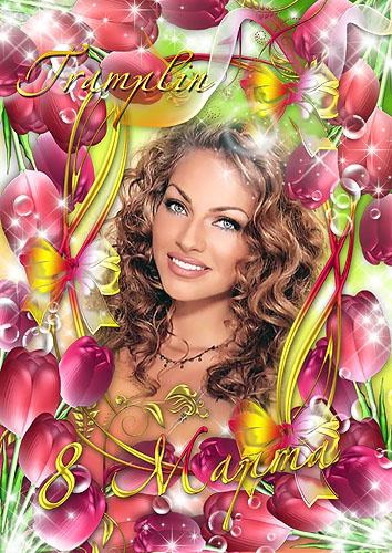 Рамка к 8 Марта с тюльпанами - Как улыбка мартовского солнца