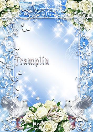 Свадебная рамка  - Счастья, доброты и тепла