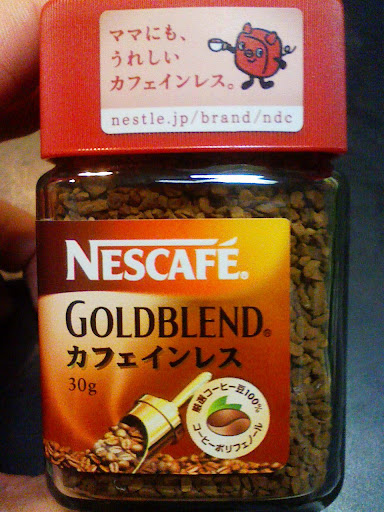 GOLDBLEND カフェインレス