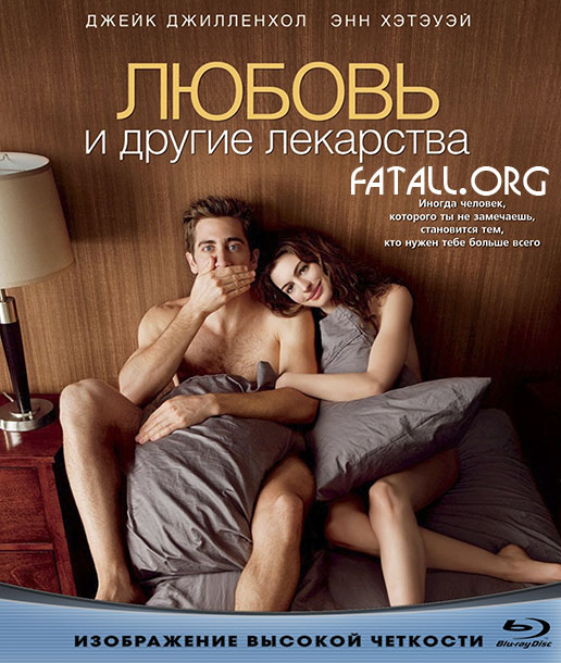 Любовь и другие лекарства / Love and Other Drugs (2010/BDRip/720p/DVD5/HDRip/2100Mb/1400Mb)