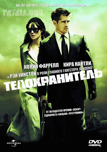 Телохранитель / London Boulevard (2010/CAMRip)