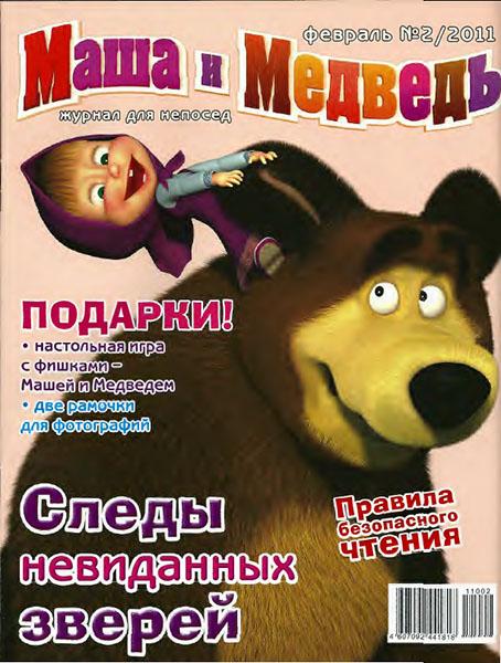 Журнал Маша и Медведь февраль №2 2011