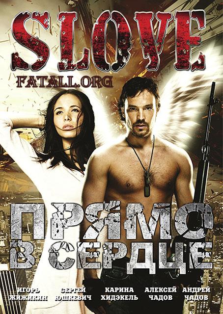 Slove. Прямо в сердце (2011/DVD5/DVDRip/1400Mb/700Mb)