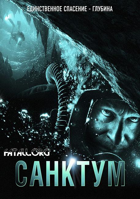 Санктум / Sanctum (2011/DVD5/DVDRip/1400Mb/700Mb)