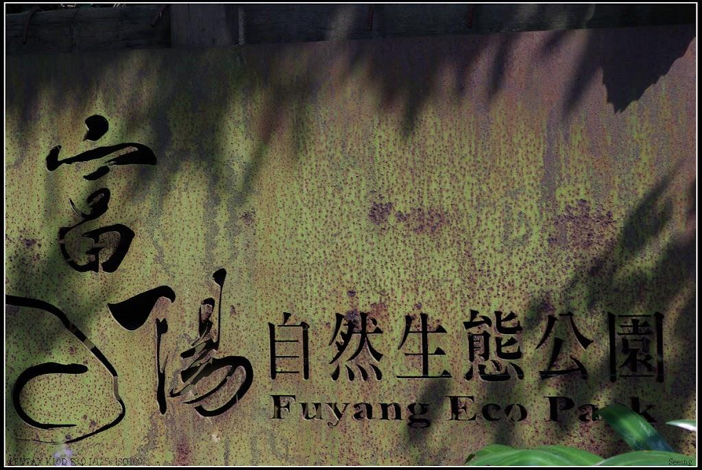 2011/04/19 初訪富陽