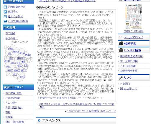 東北地方太平洋沖地震について林文子・横浜市長からのメッセージ