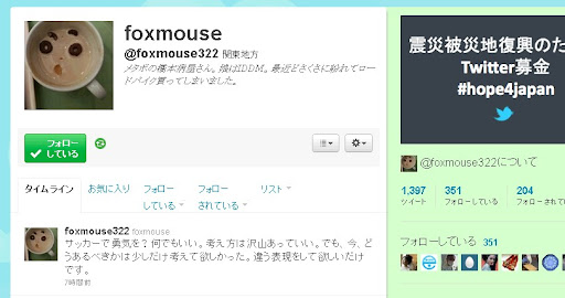 @foxmouse322 関東地方 メタボの橋本病屋さん。娘はIDDM。最近どさくさに紛れてロードバイク買ってしまいました。