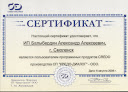 Сертификат CREDO